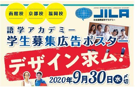 JILAポスターコンペ.JPG
