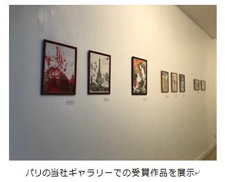 パリの当社ギャラリーでの受賞作品を展示.PNG