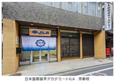日本国際語学アカデミーJ-ILA 京都校.PNG
